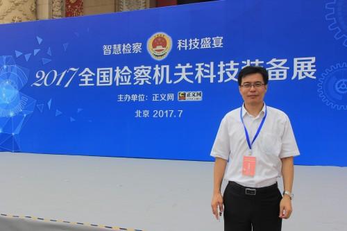 【中百信股份公司总裁周威受邀参加2017全国检察机关科技装备展开幕式